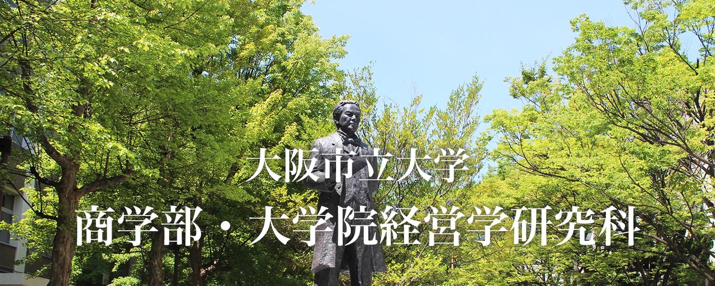 大阪市立大学商学部・大学院経営学研究科