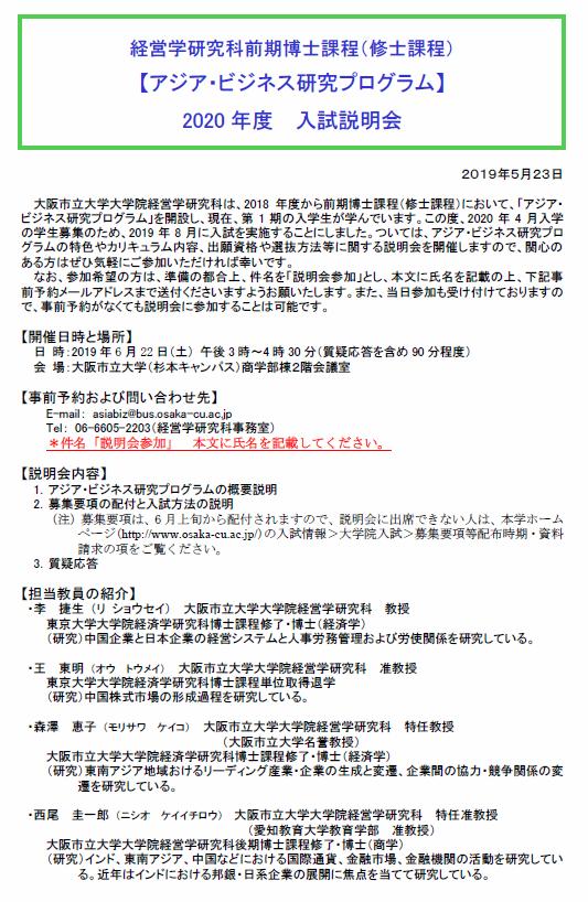 出願 大阪 市立 大学
